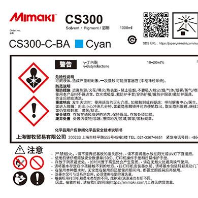 CS300-C-BA CS300 Cyan