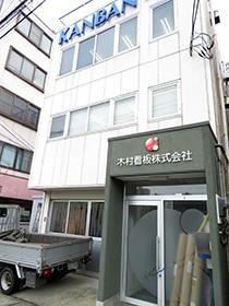 Kimura Kanban Co., Ltd.