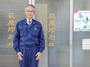 Hagiwarainsatsu Co., Ltd. Toshiyuki Hagiwara, President
